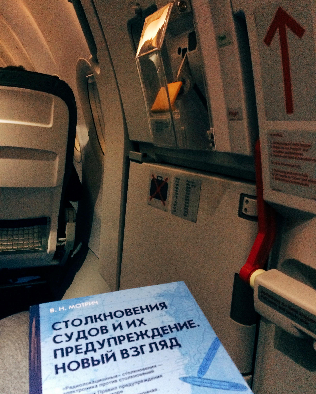 Чтение во время полёта