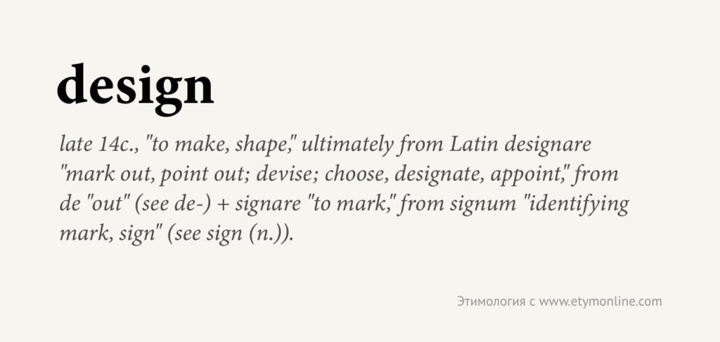 Этимология слова дизайн